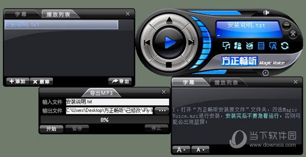 方正畅听2020语音朗读软件中文破解版