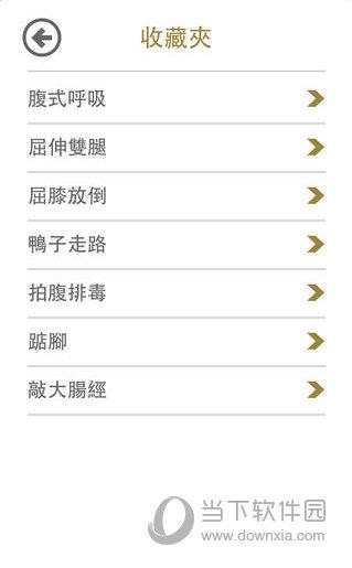 便秘计划app
