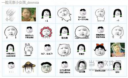 简介:一脸无奈的小女孩表情是一款非常有趣的表情,本款表情包图片