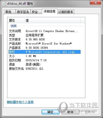 d3dcsx_46.dll下载