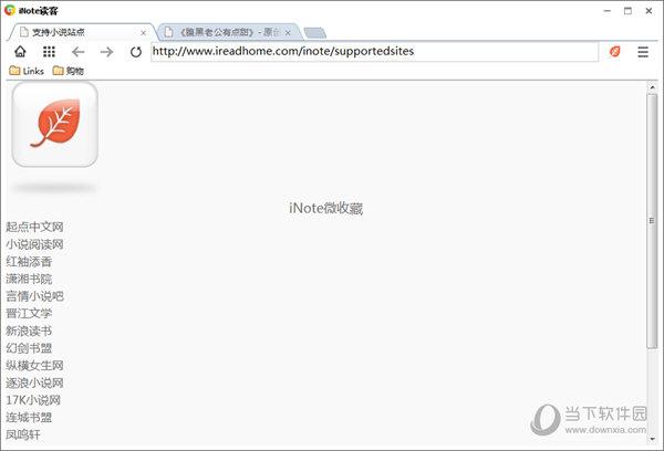 iNote读客浏览器