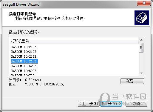 得实DL218驱动下载