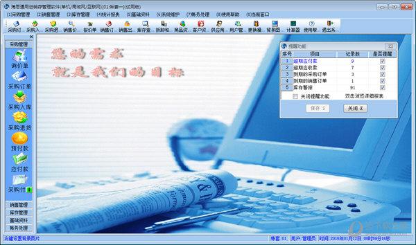 海思通用进销存管理软件