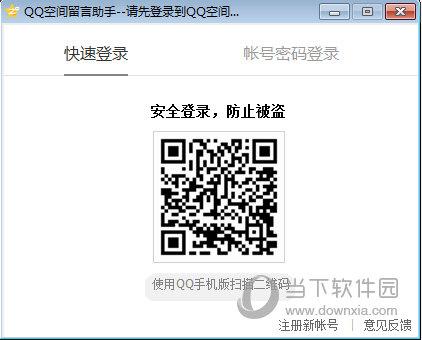 未来QQ空间留言助手