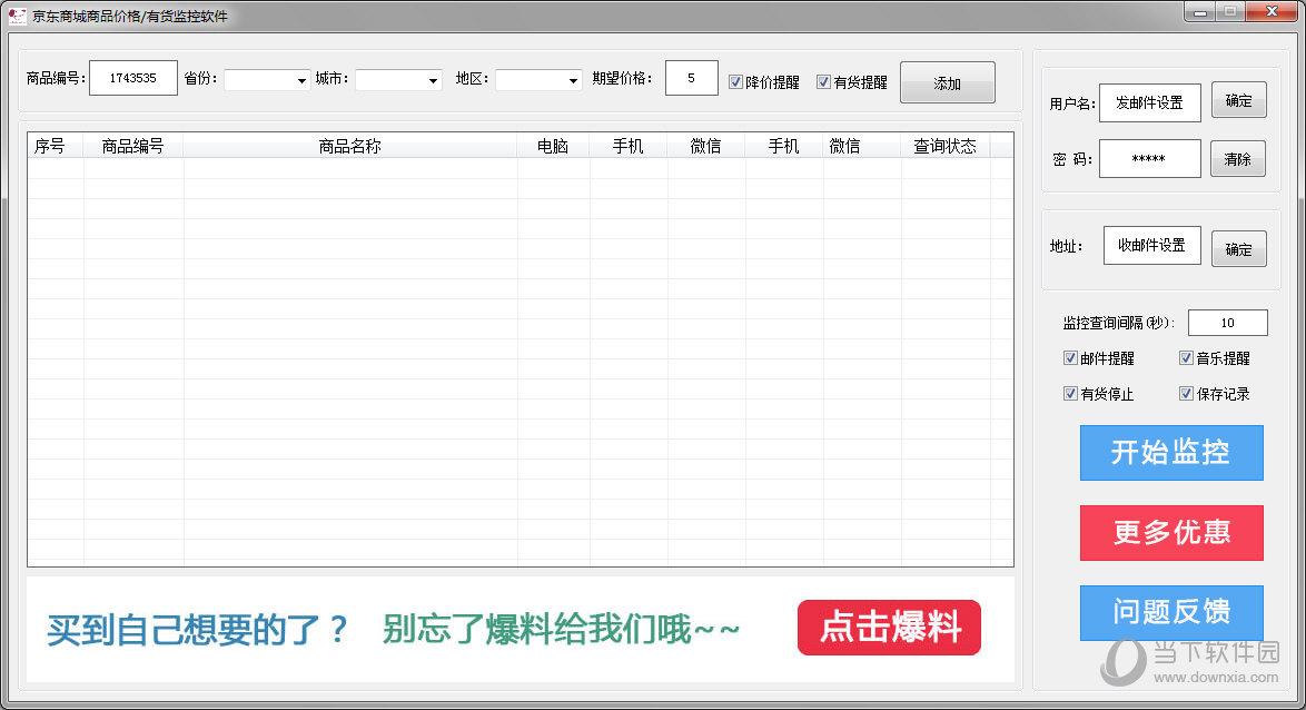 京东商城商品价格有货监控软件