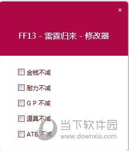 最终幻想13雷霆归来五项修改器