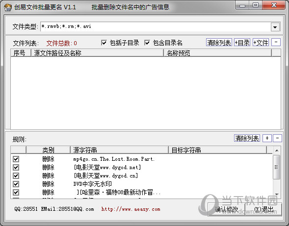 创易文件批量更名软件