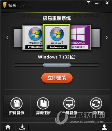 极易一键重装系统工具V5.2绿色版(1)