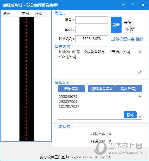 苏总QQ空间批量刷留言工具