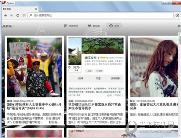 opera浏览器官方下载