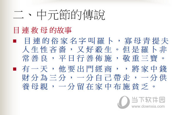 传统中元节解读PPT模板