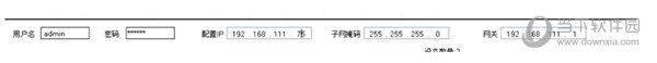 依次输入 IPC 的默认用户名和密码