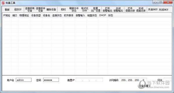IPC批量修改工具
