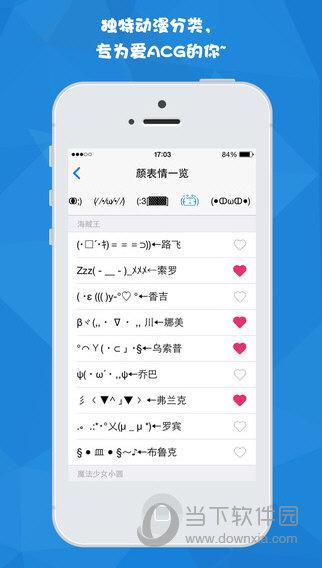 团子颜文字app