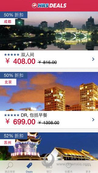 HRS全球酒店预订苹果版
