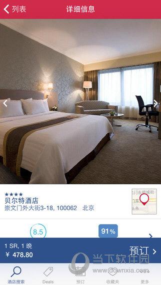 HRS全球酒店预订app下载