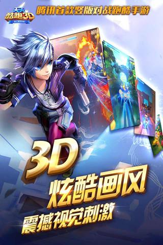 天天酷跑3D蜂窝助手 V1.80 安卓版截图1