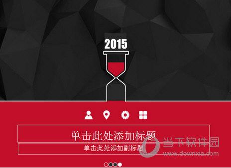 2015红黑工作总结主题PPT模板