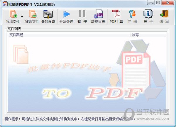 批量转PDF助手