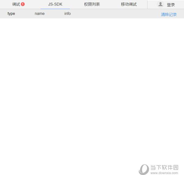 微信网页开发者工具