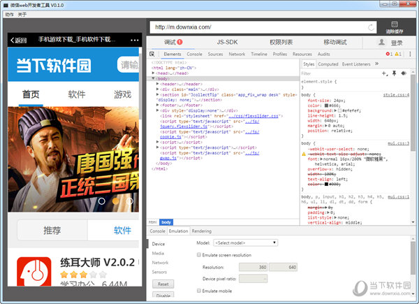 微信web开发者工具mac版