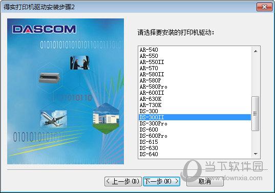 得实DS300II打印机驱动