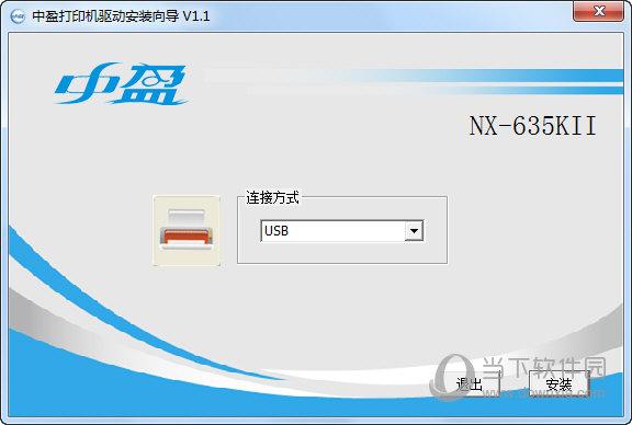 中盈NX635KII打印机驱动