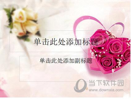 婚礼戒指love主题PPT模板