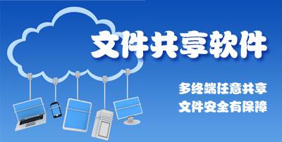 文件共享软件