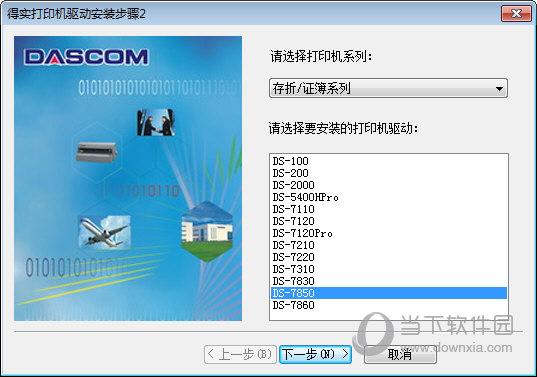 得实DS7850打印机驱动