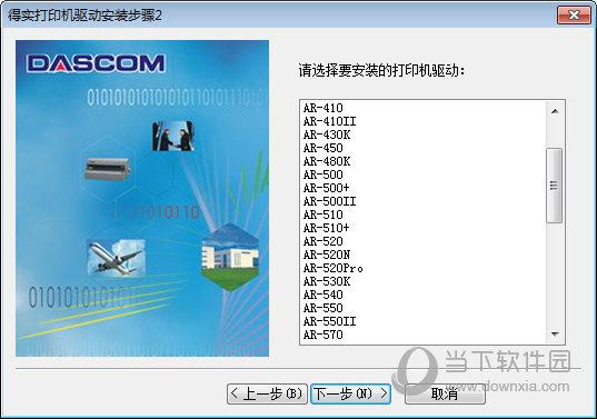 得实AR510+打印机驱动