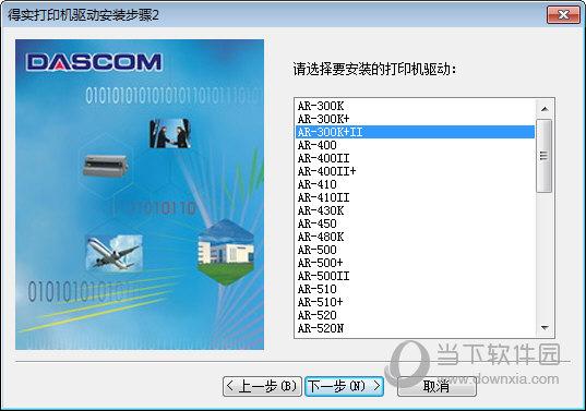 得实ar300k+ii打印机驱动