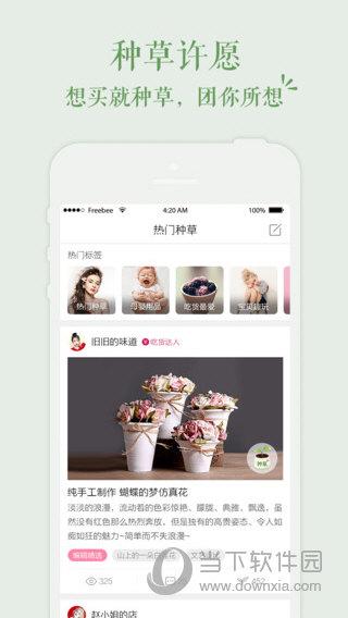 荷花亲子app