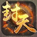 封天之战 V1.3 安卓版