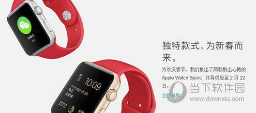 Apple Watch截图