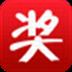 吉祥抽奖软件 V3.7.2.0 官方版