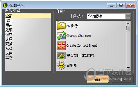 图像批量处理工具