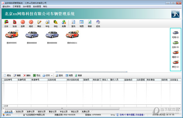 金字塔车辆管理系统
