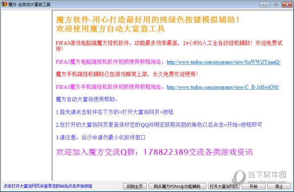fifa3 online魔方全自动大富翁工具