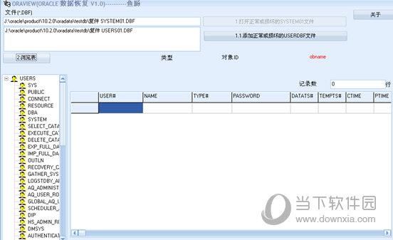 oracle数据恢复工具