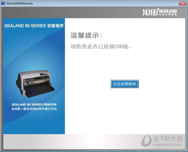 中税TS635K打印机驱动