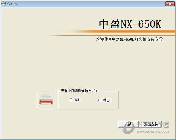 中盈NX650K打印机驱动