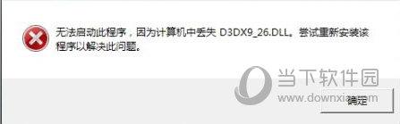 丢失d3dx9_26.dll