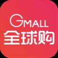 GMall全球购 V2.2.0 安卓版
