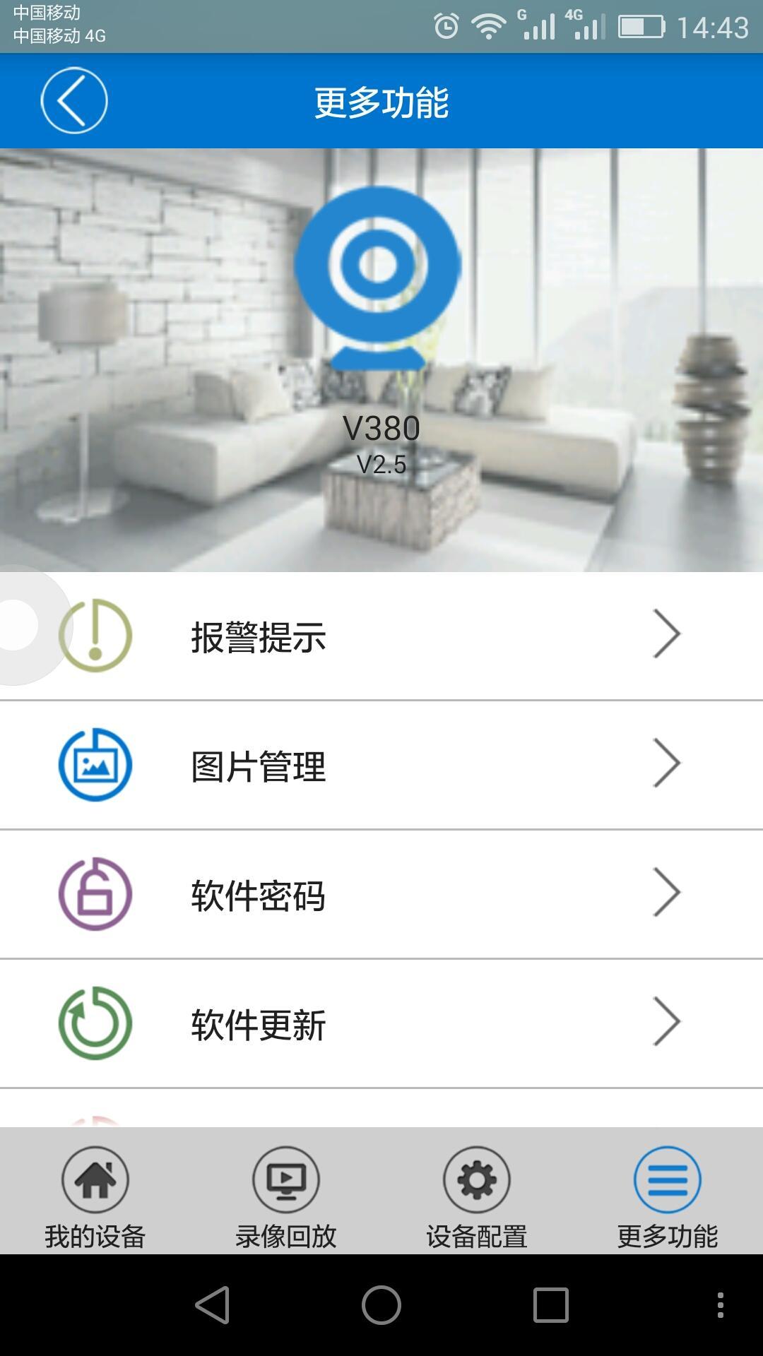 v380监控软件 V2.8 安卓版截图5