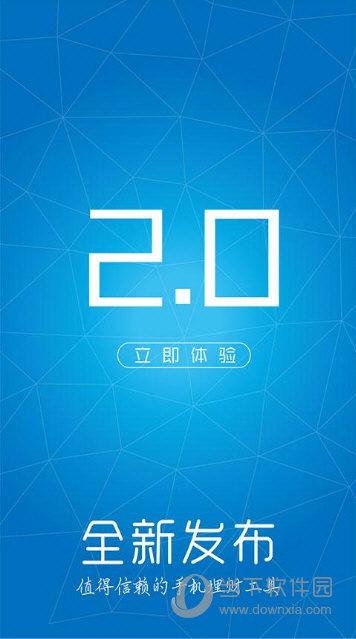 泰爱理财 V2.1.4 安卓版截图1
