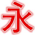 永恒造梦西游3辅助 V1.0 最新免费版