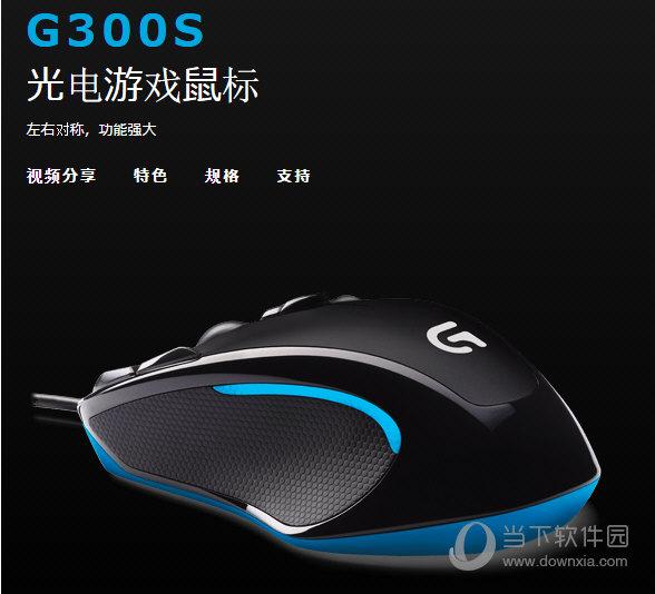 罗技g100和g300_罗技g300s驱动下载|罗技g300s鼠标驱动 V8.76.155 官方版 下载_当下 ...