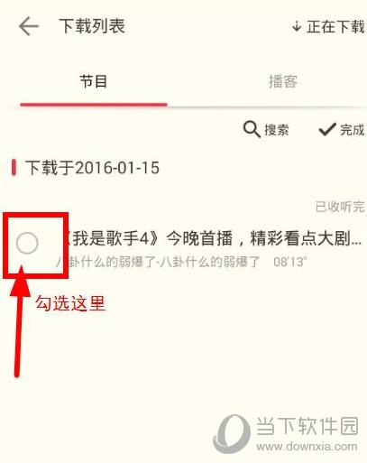 荔枝fm节目删除方法
