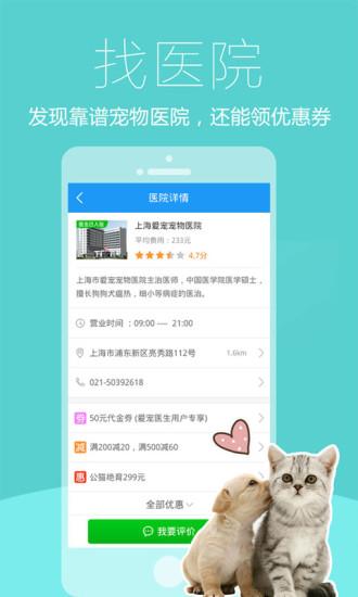爱宠医生 V2.4.2 安卓版截图2